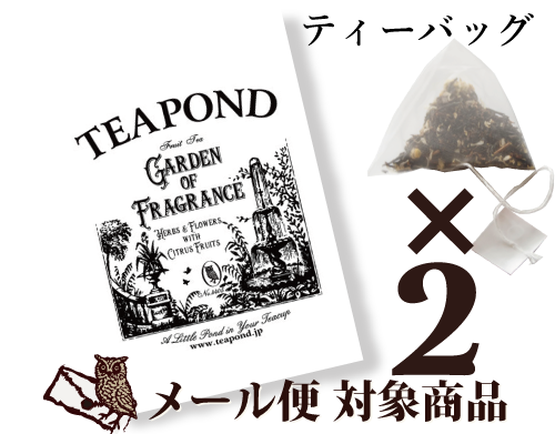 Tea for Two 香りの庭